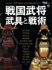 JAPANESE BOOK,F/S,ARMOR,YOROI,KABUTO,HELMET,SAMURAI,SENGOKU,JAPAN #2