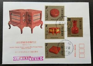 [SJ] Taiwan Ancient Chinese Carved Lacquer Ware 1978 Craft Art Antique (FDC)