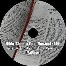 Bible (Chinese Union Version) , NT 01: 馬太福音 (Matthew),  MP3 AudioBook 1 CD
