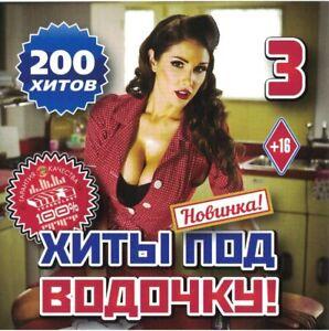 Russisch cd mp3 Хиты Под Водочку - 3 / hity pod vodochku # best