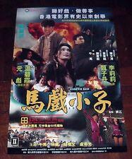 """Donnie Yen Ji-Dan """"Circus Kids"""" Yuen Biao RARE HONH KONG ORIGINAL 1994 Poster"""