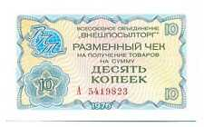 Russia Ussr Vneshposyltorg 10 Kopeks Check 1976 Unc