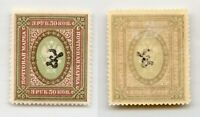 Armenia 🇦🇲 1919 SC 104 mint. rtb5708
