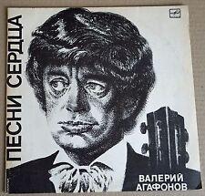Valéry Agafonov. Chansons de Coeur. 1985