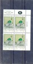ISRAEL 1986 FEAST OF RAMADAN PLATE BLOCK MNH