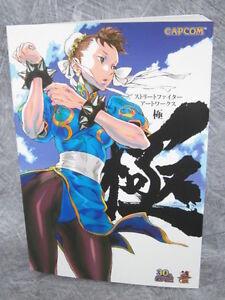 STREET FIGHTER Art Works KIWAMI 25th Anniv. Illustration Shinkiro Book
