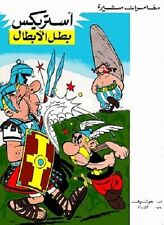 Arabic Comic Asterix The Gaul Goscinny أستريكس بطل الأبطال