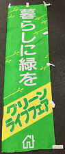 "GREEN LIFE FAIR JAPANESE ANTIQUE NOREN BANNER 17"" Advertising LET""S LIVE GREEN!"