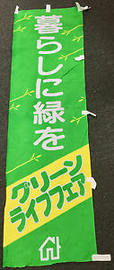 "GREEN LIFE FAIR JAPANESE ANTIQUE NOREN BANNER 17"" Advertising LET""S LIVE GREEN!"