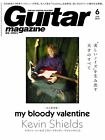 Guitar Magazine June 2021 Special Feature: Kevin Shields / [My Bloody Valentine]