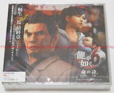 Yakuza 6 The Song of Life Ryu ga Gotoku 6 Inochi no Uta Original Soundtrack 3 CD