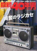 "Japan Vintage Born in 1965' Man ""Showa 40' Man Feature"" Magazine Boombox 2015 4"