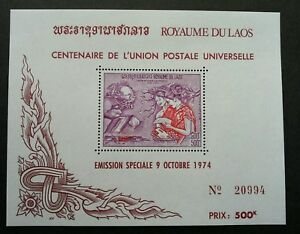 *FREE SHIP Laos UPU Centenary 1974 (miniature sheet) MNH *recess effect