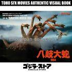 GODZILLA STORE TOHO SFX MOVIES AUTHENTIC VISUAL BOOK VOL.66 YAMATANO OROCHI