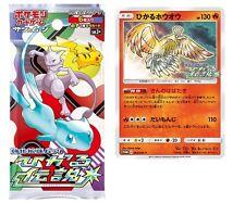 pre order JAPAN POKEMON CENTER PROMO card shiny hi-oh 1BOX 20 booster pack