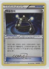 2012 Pokémon Dragon Vault (Dragon Selection) Mini-Set Korean #020 Exp Share 2f4