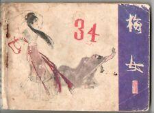 ub030 Chinese Comic: Plum Girl (梅女) Liaozhai Zhiyi Vol 1