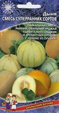 Melon Mixture Super early varieties (Siberian series)