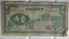 "CHINESE OLD 10 CENTS BILL NOTE PAPER MONEY "" THE CENTRAL RESERVE BANK OF CHINA """
