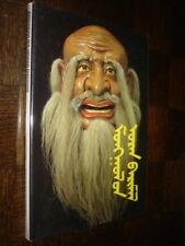 LA SCULPTURE DE LA MONGOLIE - MONGOLIAN SCULPTURE - N. Tsultem 1989
