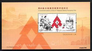 China 2021 41st Nat'l Best Stamp Popularity Poll S/S T-11 Fight Virus 抗疫佳郵評選張