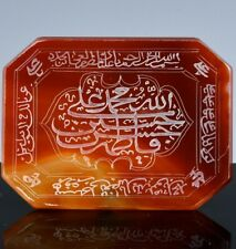 SUPERBLY DETAILED ANTIQUE PERSIAN ISLAMIC OTTOMAN CARNELIAN INTAGLIO SEAL PLAQUE