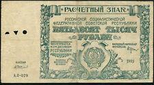 RUSSIA 50000 RUBLES 1921, PICK: 116 WMK LARGE STARS, VF