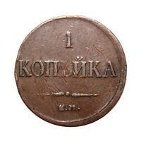 C# 138.1 - 1 Kopek - Nikolai I - Ekaterinburg - Russia (Empire) 1833 EM (Fair)
