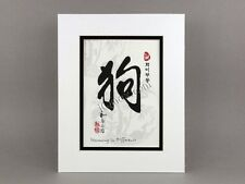 Korean Art Print Calligraphy Matted # Dog, Harmony