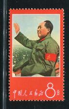 China Stamp W1 (11-1) Long Live Chairman Mao Waves Hand MNH