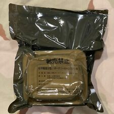 Rare JSDF MRE Japan Self Defense Force COMBAT RATION TYPE2 Pork sausage