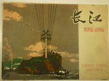 1981 YANGTZE China 16 COLOR PLATES in folder 长江版画 Art Prints INDUSTRY Nature