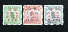 R O China Stamps 1919 Surcharge on Peking 1st Print 北京一版 Unused MNH/MLH CV $60 B