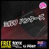 Milf Hunters Japanese Katakana 350x51mm Sticker Decal Vinyl For JDM Window Car