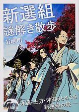 Shinsengumi Nazotoki Sanpo : Japanese Shinsengumi History Guide Book