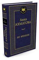 Бег времени Анна Ахматова Russian book Akhmatova