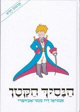 HEBREW the LITTLE PRINCE petit Saint Exupéry new translation hardcover book 2015