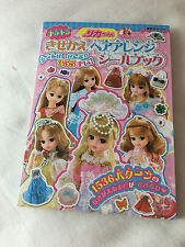Rare Cute Takara Licca Japanese Anime Paper (Sticker) Doll Book