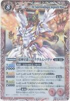 70277 The SupernovaDragon Siegwurm-Nova X-Rare Battle Spirits 09 X 35