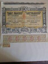 GREECE GREEK WINE & SPIRITS ALCOHOL COMPANY 5 SHARES BOND 1928