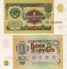 Sowjetunion Banknote 1 Rubl' Rubel 1991 SSSR P-237a UNC aus Bündel  SEHR SELTEN