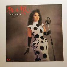 "Paula Tsui 徐小鳳 - 夢飛行 12"" LP Vinyl Record with Lyric 1986"