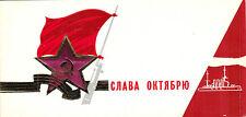 1972 Russian Soviet folding postcard Rifle Flag Star Ribbon