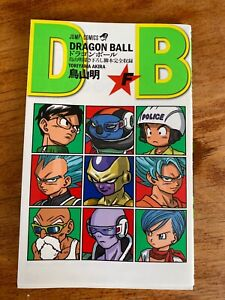 Dragon Ball / Resurrection of Freezer artbook & scénario (EO) JUMP COMICS JAPAN