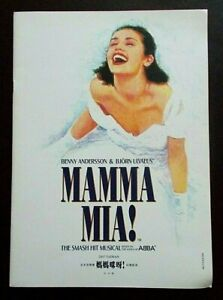 Mamma Mia! Souvenir Brochure/photo programme Taiwan 2007 (text in Chinese)