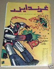 Grendizer UFO غرندايزر Arabic Comics Lebanese Color Original Magazine #8