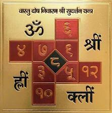 """Sri Shri Vaastu Vastu Dosh Nivaran Sudarshan Yantra 3.5"""" In. Blessed Energized."""