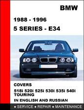 BMW 5 SERIES 1988 - 1996 E34 WORKSHOP SERVICE REPAIR FACTORY MANUAL