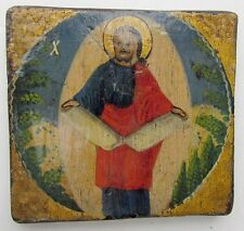 ANTIQUE 19th CENTURY SMALL GREEK ICON OF GOD THE FATHER (SAVAOPH)