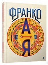 In Ukrainian kids book - ВСЛ - All about Ivan Franko - Іван Франко від А до Я